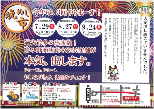 20170721-banmeshiichi2017_01small.jpg