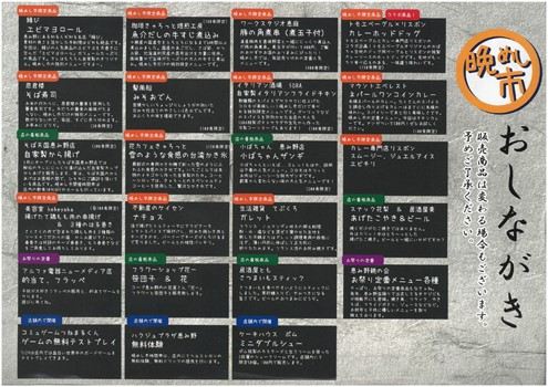 20170721-banmeshiichi2017_02small.jpg
