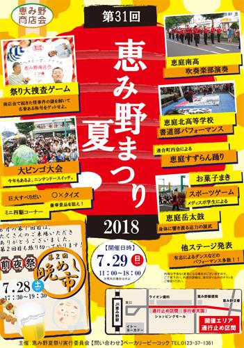 20180729-natsumatsuri2018.jpg